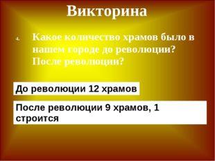 Викторина Какое количество храмов было в нашем городе до революции? После рев