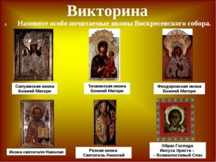 Викторина Назовите особо почитаемые иконы Воскресенского собора. Силуамская и