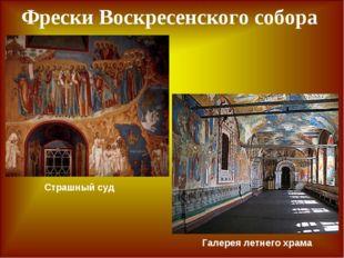 Страшный суд Галерея летнего храма Фрески Воскресенского собора