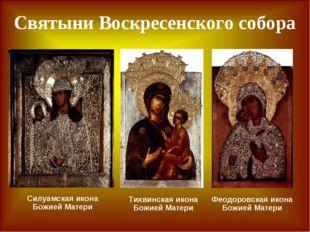 Силуамская икона Божией Матери Тихвинская икона Божией Матери Феодоровская ик