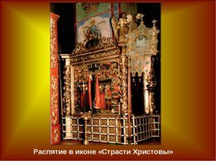 Распятие в иконе «Страсти Христовы»