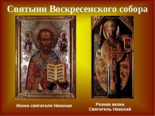 Резная икона Святитель Николай Икона святителя Николая Святыни Воскресенского
