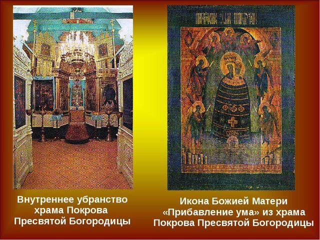 Внутреннее убранство храма Покрова Пресвятой Богородицы Икона Божией Матери «...