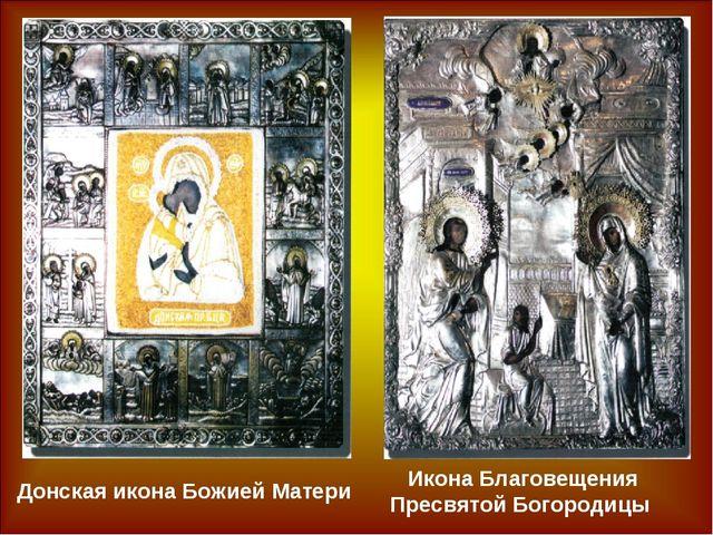 Донская икона Божией Матери Икона Благовещения Пресвятой Богородицы