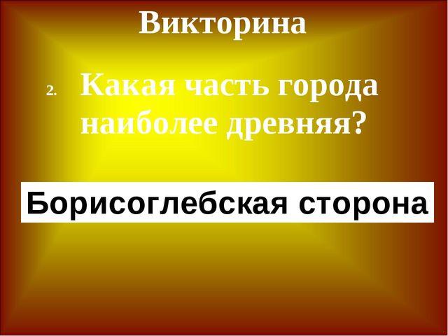 Викторина Какая часть города наиболее древняя? Борисоглебская сторона