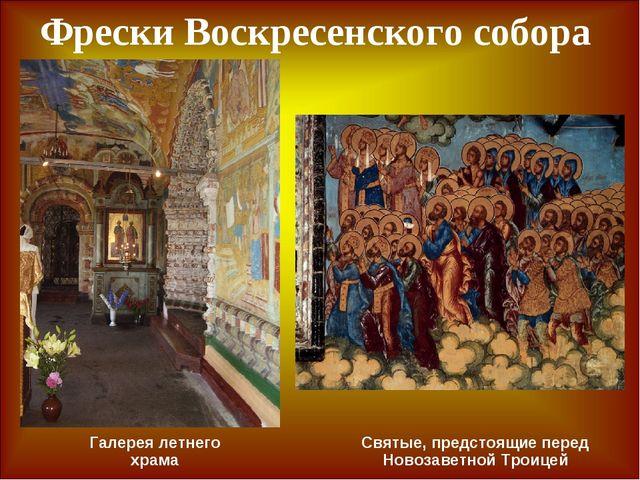 Святые, предстоящие перед Новозаветной Троицей Фрески Воскресенского собора Г...