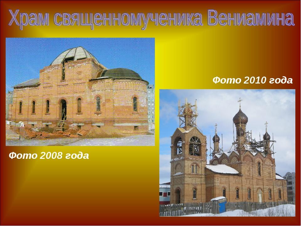 Фото 2008 года Фото 2010 года