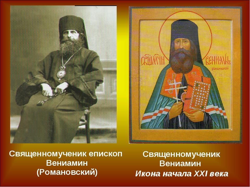 Священномученик епископ Вениамин (Романовский) Священномученик Вениамин Икон...