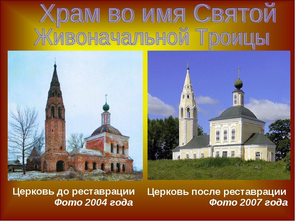 Церковь до реставрации Фото 2004 года Церковь после реставрации Фото 2007 года