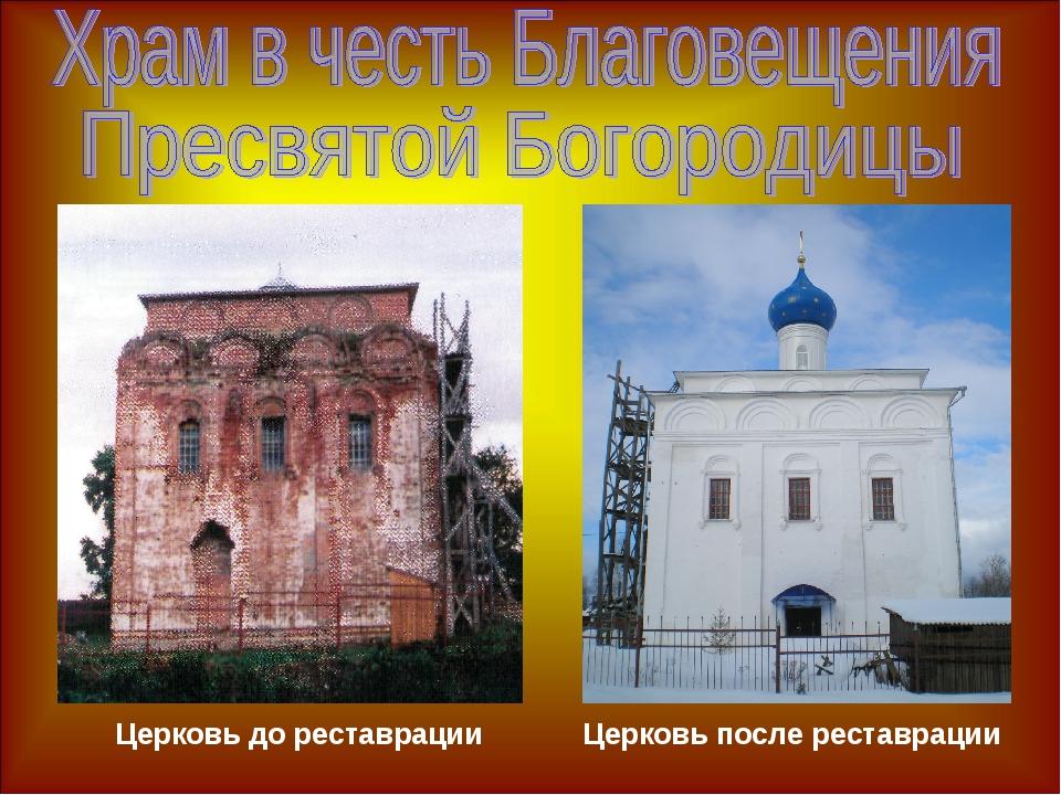 Церковь до реставрации Церковь после реставрации