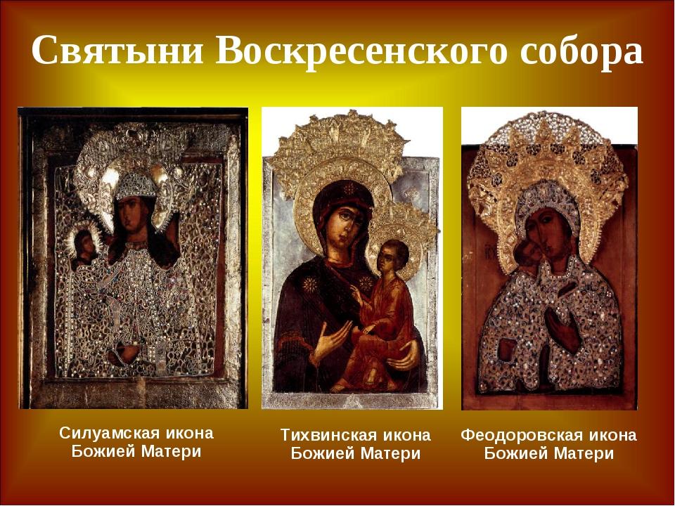 Силуамская икона Божией Матери Тихвинская икона Божией Матери Феодоровская ик...