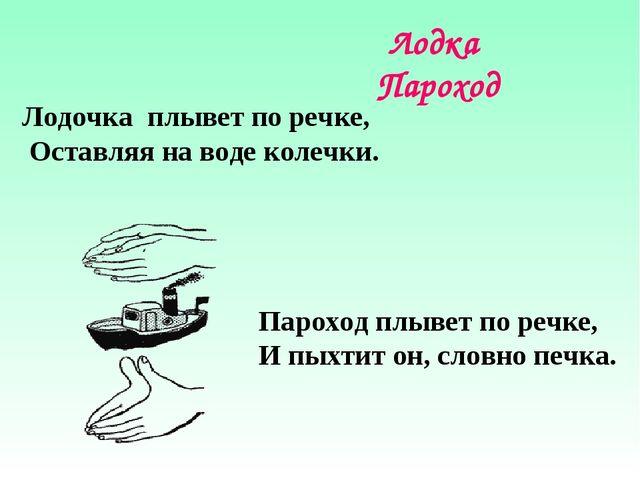 Лодка Пароход Лодочка плывет по речке, Оставляя на воде колечки. Пароход плыв...