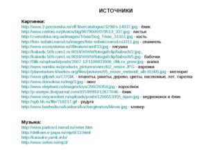 Картинки: http://www.3-porosenka.ru/off-line/catalogue/3298/s-14337.jpg - ёжи