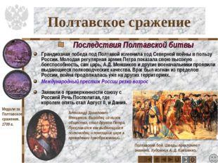 Полтавское сражение Грандиозная победа под Полтавой изменила ход Северной вой