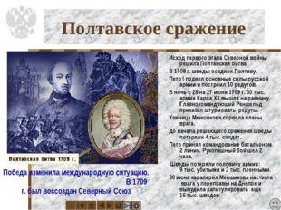 Полтавское сражение Исход первого этапа Северной войны решила Полтавская битв