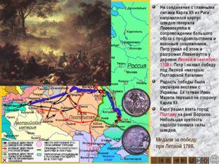 На соединение с главными силами Карла XII из Риги направлялся корпус шведов г