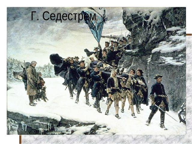 Г. Седестрем
