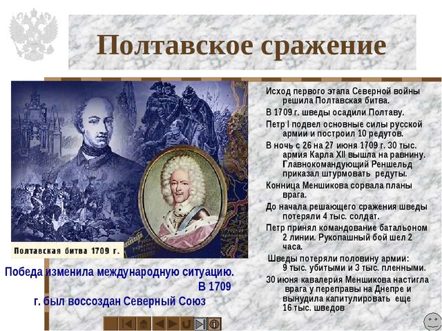 Полтавское сражение Исход первого этапа Северной войны решила Полтавская битв...