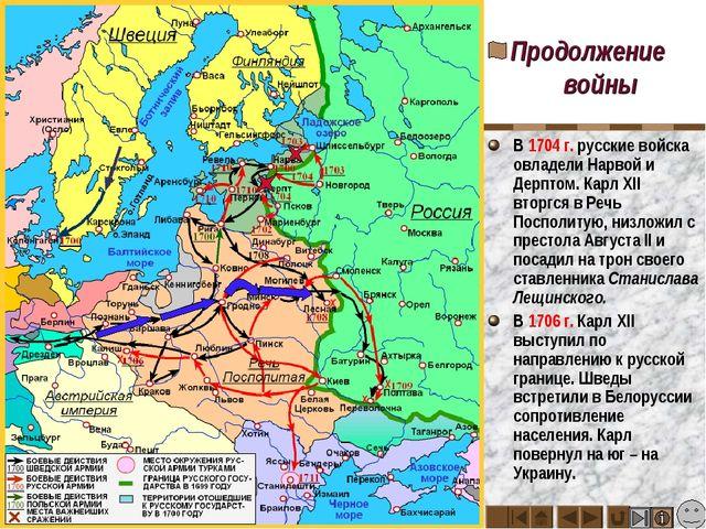 В 1704 г. русские войска овладели Нарвой и Дерптом. Карл XII вторгся в Речь П...