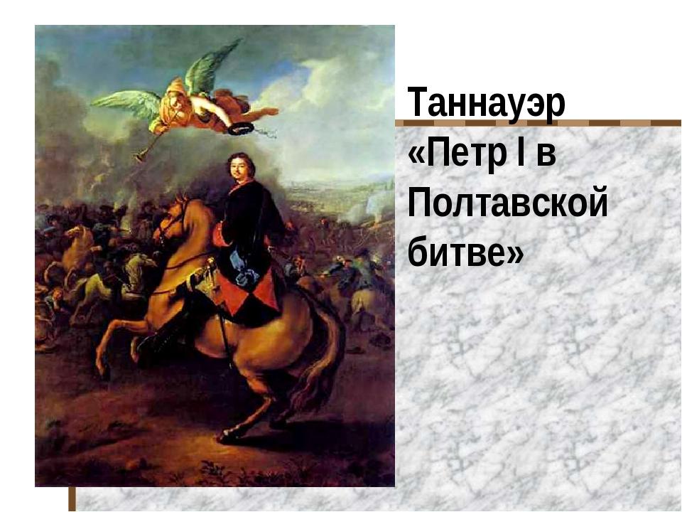 Таннауэр «Петр I в Полтавской битве»