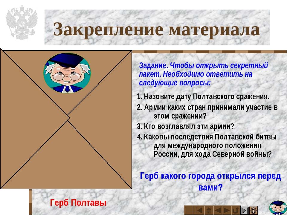 Закрепление материала 1. Назовите дату Полтавского сражения. 2. Армии каких с...