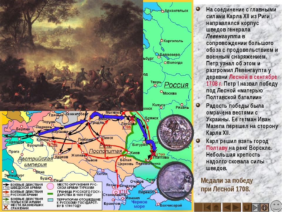 На соединение с главными силами Карла XII из Риги направлялся корпус шведов г...