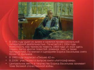 В 1954 году ушел из армии и занялся профессиональной литературной деятельност