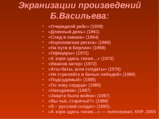 Экранизации произведений Б.Васильева: «Очередной рейс» (1958) «Длинный день»