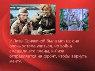 У Лизы Бричкиной была мечта: она очень хотела учиться, но война смешала все