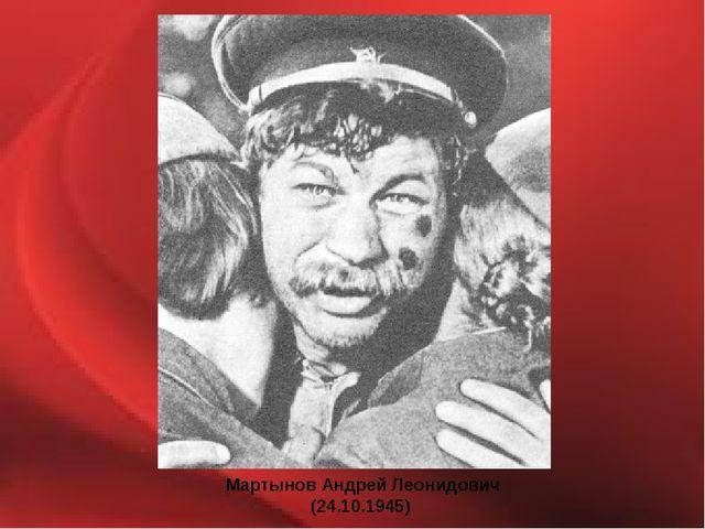 Мартынов Андрей Леонидович (24.10.1945)