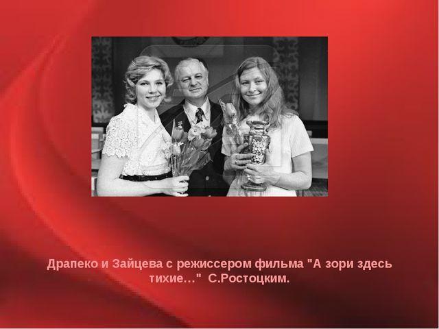"""Драпеко и Зайцева с режиссером фильма """"А зори здесь тихие…"""" С.Ростоцким."""