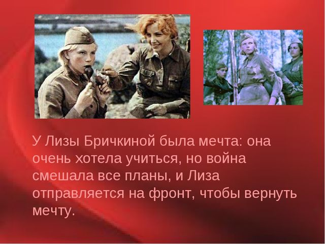 У Лизы Бричкиной была мечта: она очень хотела учиться, но война смешала все...