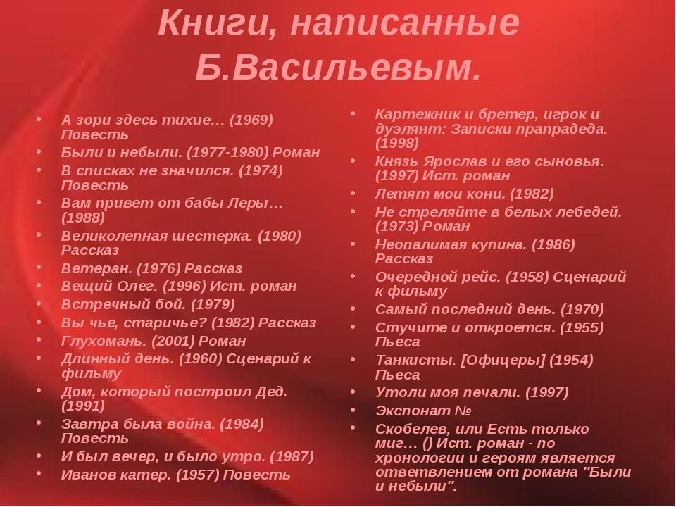 Книги, написанные Б.Васильевым. А зори здесь тихие… (1969) Повесть Были и неб...