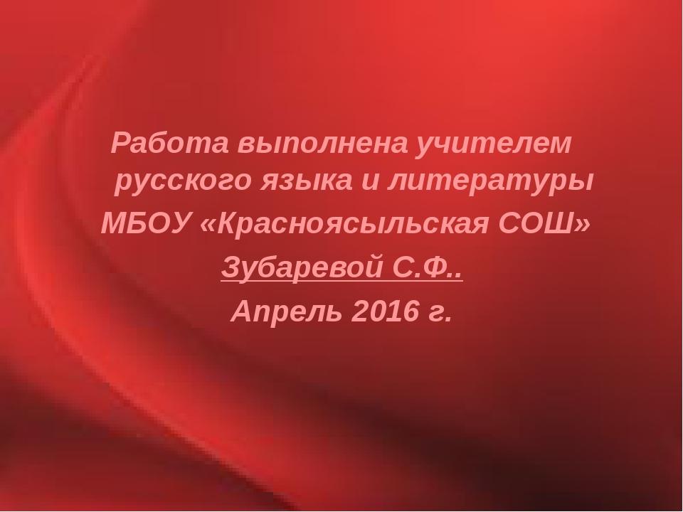 Работа выполнена учителем русского языка и литературы МБОУ «Красноясыльская С...