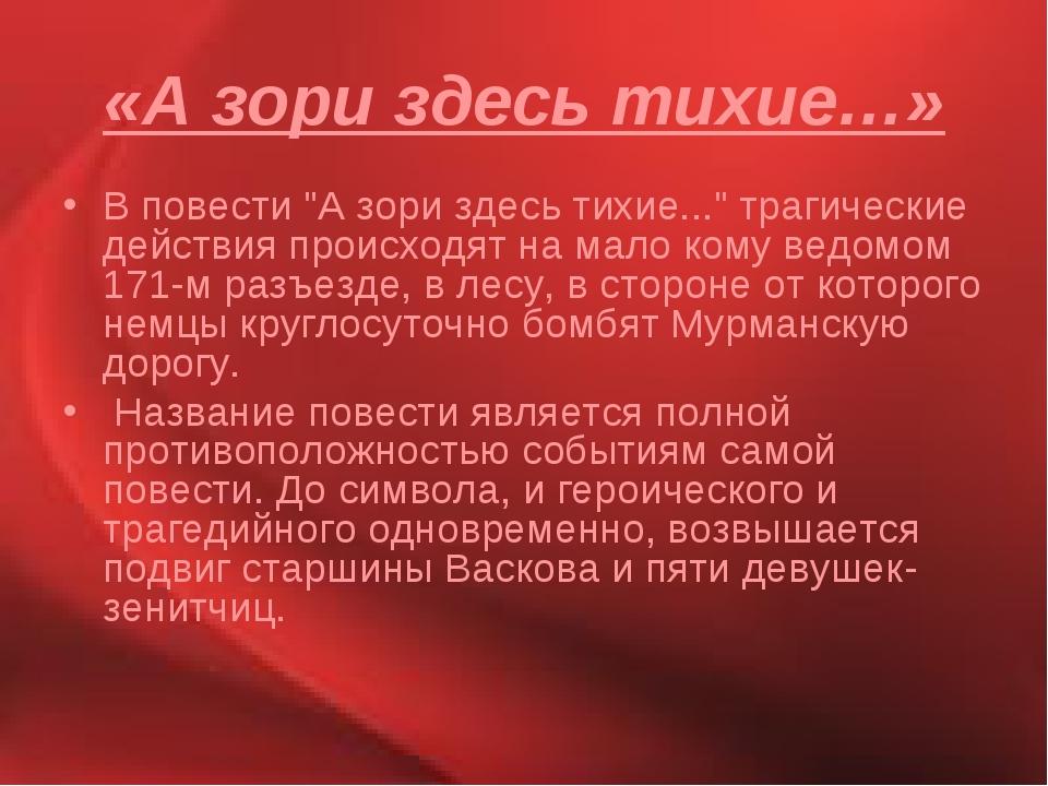 """«А зори здесь тихие…» В повести """"А зори здесь тихие..."""" трагические действия..."""