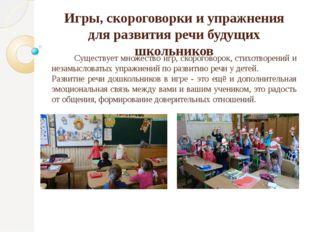 Игры, скороговорки и упражнения для развития речи будущих школьников