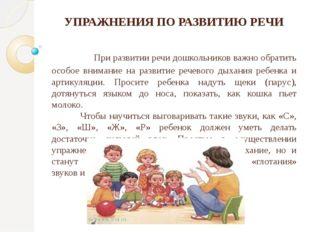 УПРАЖНЕНИЯ ПО РАЗВИТИЮ РЕЧИ          При развитии речи дошкольников важно об