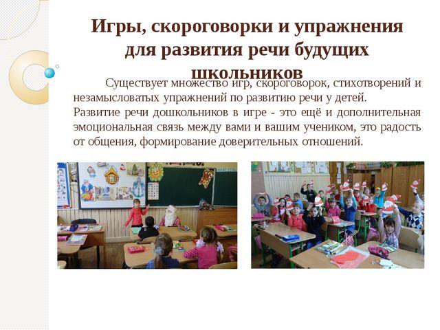Игры, скороговорки и упражнения для развития речи будущих школьников...