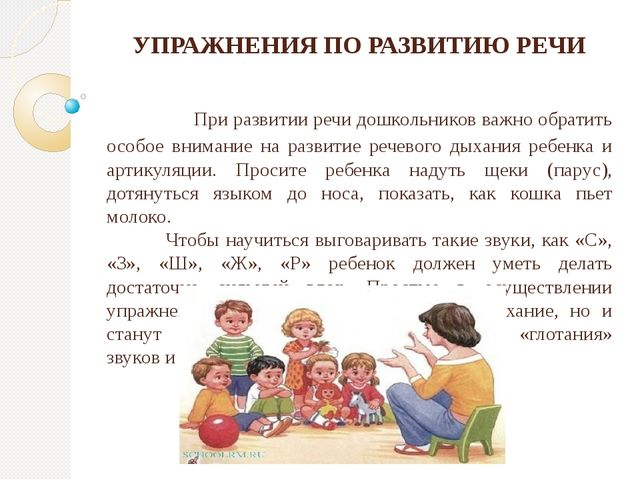 УПРАЖНЕНИЯ ПО РАЗВИТИЮ РЕЧИ          При развитии речи дошкольников важно об...