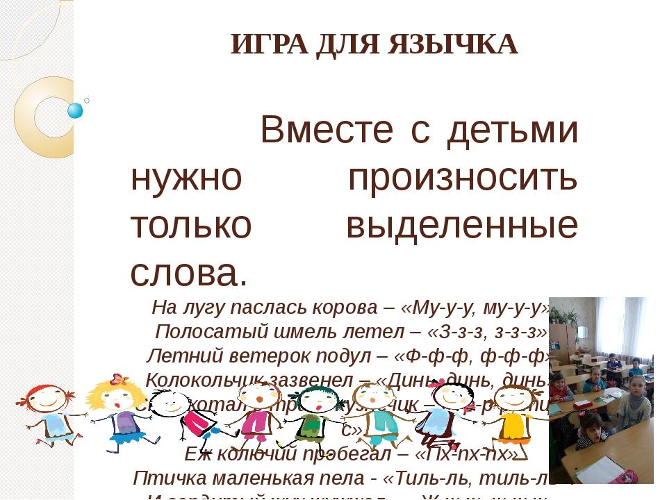 ИГРА ДЛЯ ЯЗЫЧКА         Вместе с детьми нужно произносить только выделенные...