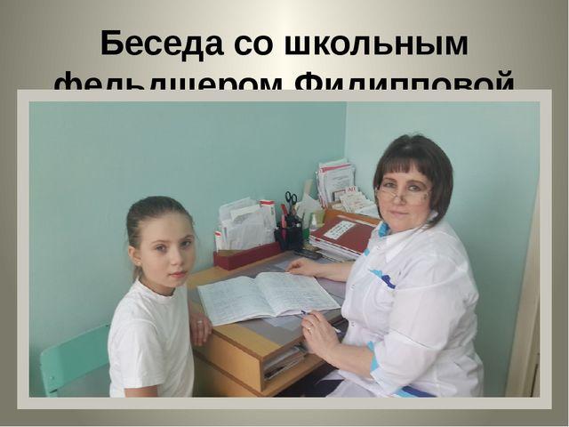 Беседа со школьным фельдшером Филипповой Е.А.