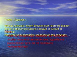 Гомер «Одиссея»: Между живущих людей безымянным никто не бывает Вовсе; в мин
