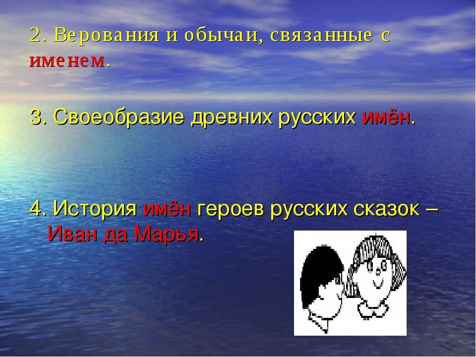 2. Верования и обычаи, связанные с именем. 3. Своеобразие древних русских имё...