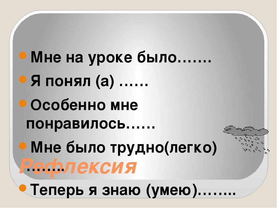 Рефлексия Мне на уроке было……. Я понял (а) …… Особенно мне понравилось…… Мне...