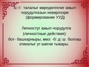 Личностуг ажыл-чорудулга (личностные действия): бот- башкарныры, мѳзү-бүдүш