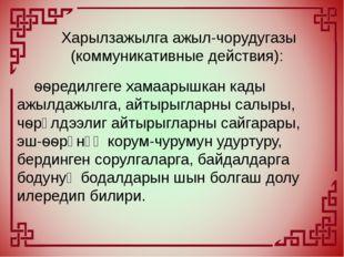 ѳѳредилгеге хамаарышкан кады ажылдажылга, айтырыгларны салыры, чѳрүлдээлиг а