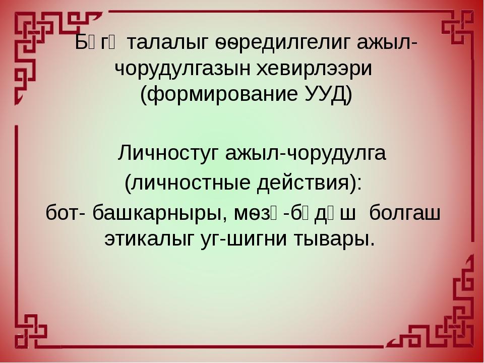 Личностуг ажыл-чорудулга (личностные действия): бот- башкарныры, мѳзү-бүдүш...
