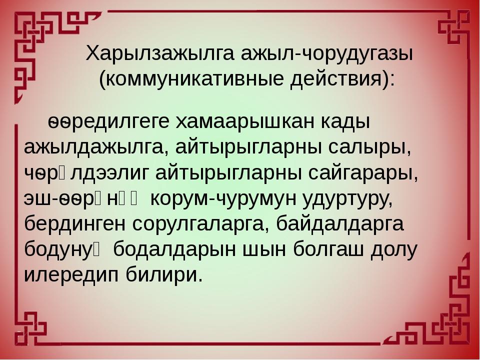 ѳѳредилгеге хамаарышкан кады ажылдажылга, айтырыгларны салыры, чѳрүлдээлиг а...