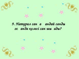 9. Натурал санға қандай санды қосқанда келесі сан шығады?