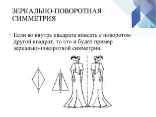 ЗЕРКАЛЬНО-ПОВОРОТНАЯ СИММЕТРИЯ Если во внутрь квадрата вписать с поворотом др